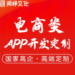 APP开发电商淘客商城APP定制开发金融APP定制设计PHP