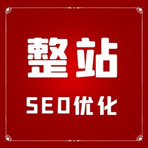整站SEO优化百度360搜狗关键词排名