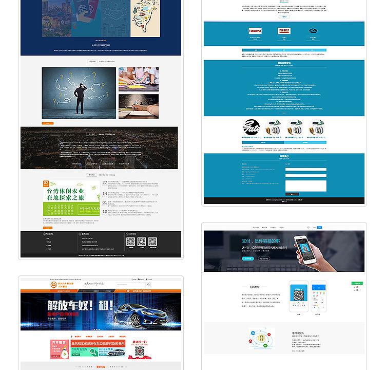 企业管理软件开发/企业模板网站制作/公司官网快速三合一建站/网站建设/网页设计