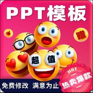 PPT宣传设计制作美化定制路演发布会汇报答辩演示航空政府汇报