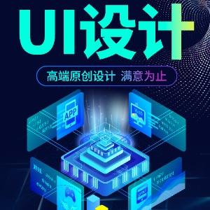 UI设计 小程序 手机游戏 软件 客户端网页 APP界面H5交互设计图标切图