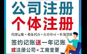芜湖公司注册会计代理个体户注册营业执照