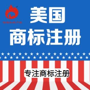 美国商标注册/美国国际商标申请,转让,续展,变更