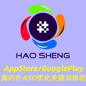 AppStore/GooglePlay 海内外ASO优化关键词排名