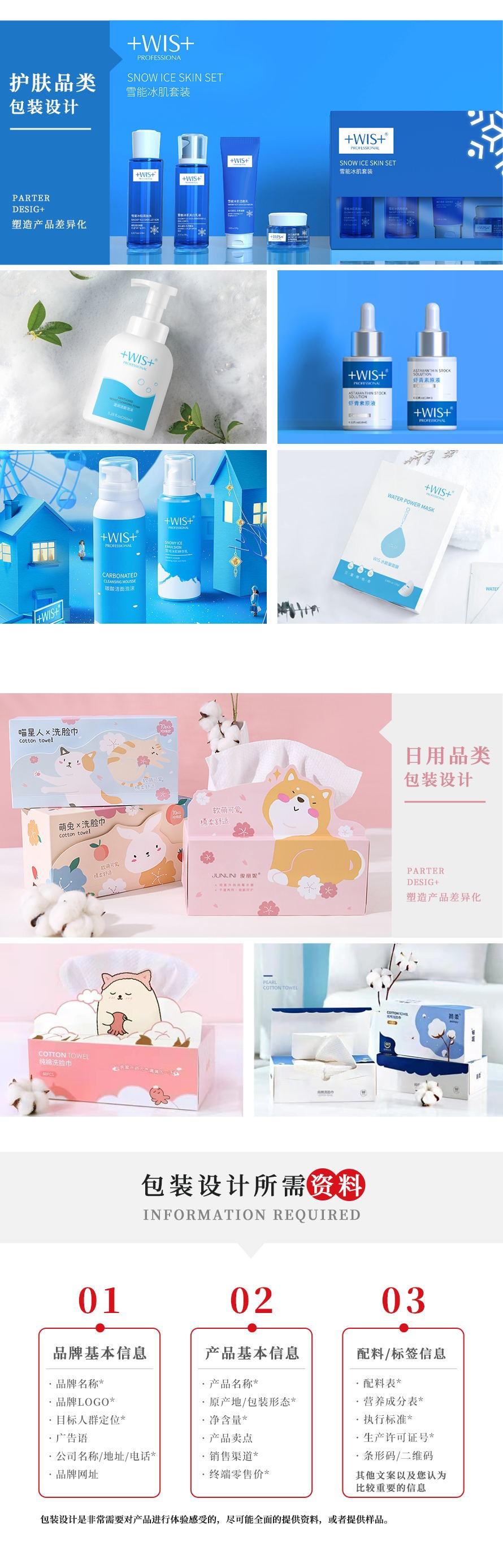 包装设计产品礼盒包装袋包装盒设计贴标瓶贴标签设计内外包装设计