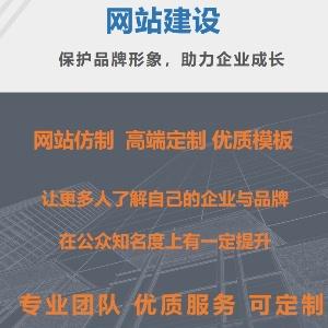 网站建设制作网页设计商城模板一条龙全包企业做网站仿站搭建开发