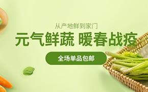 生鲜果蔬食品小程序开发案例