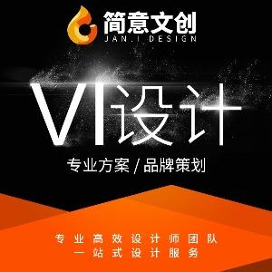 品牌设计VI系统设计