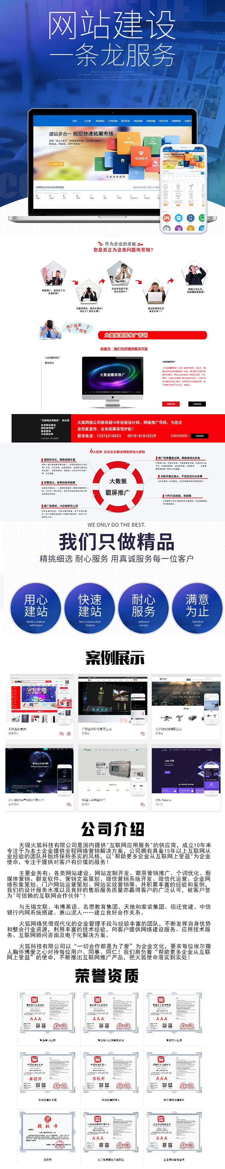 营销型网站建设_搭建商城网站_企业官网_网站定制开发