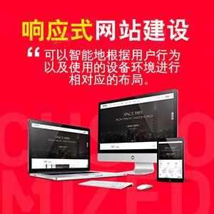 响应式网站_展示型网站_手机网站