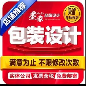 食品茶叶包装设计师标签包装盒设计包装袋设计手提袋瓶贴礼盒插画