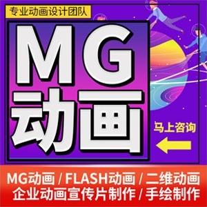 MG动画视频制作二维视频三维视频企业宣传片产品广告宣传片制作