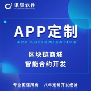 APP成品  区块链商城 智能合约 去中心化 区块链溯源定制开发