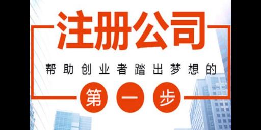 上海注冊公司都要什么 客戶至上 寧波眾威會計師事務所供應