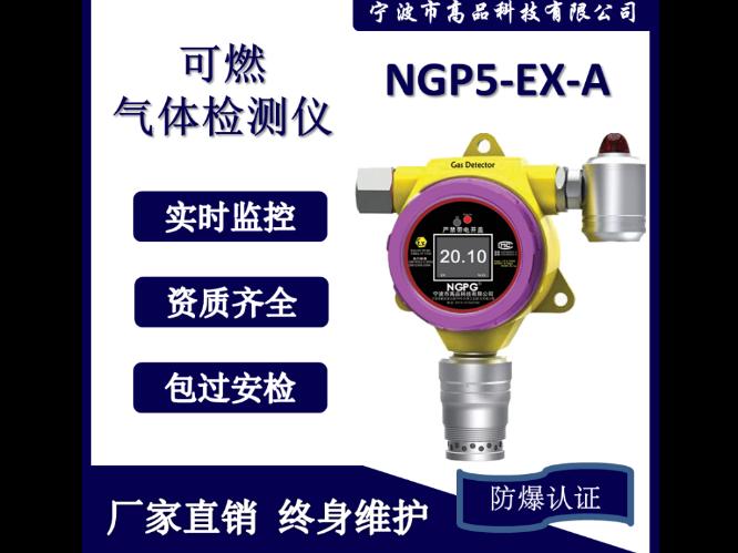 宿迁油罐可燃气体报警器哪家好 服务为先  宁波市高品科技供应