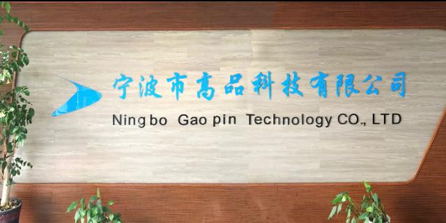 温州便携复合气体检测仪哪家好 服务为先  宁波市高品科技供应
