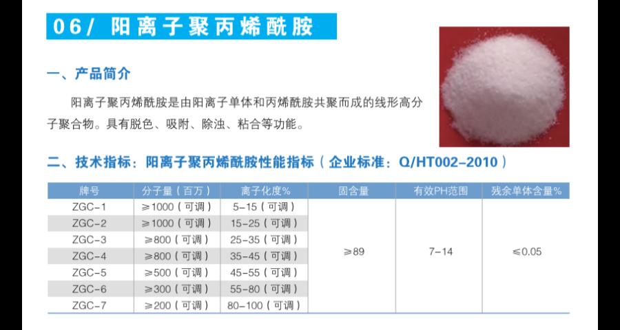 宁海PAM污水处理剂厂家电话 来电咨询 宁波恒越环保节能科技供应