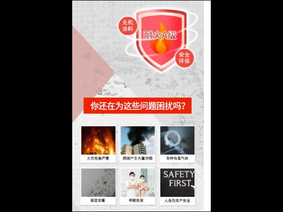 江苏薄型无机防火涂料行业应用 抱诚守真「无锡正远创科技供应」