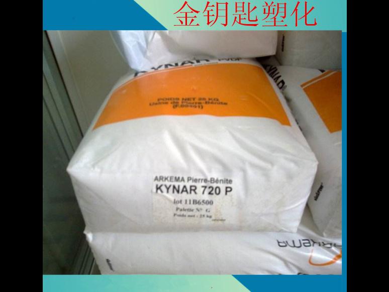 安徽阻燃PVDF法国阿科玛联系方式 诚信为本 苏州金钥匙塑化供应