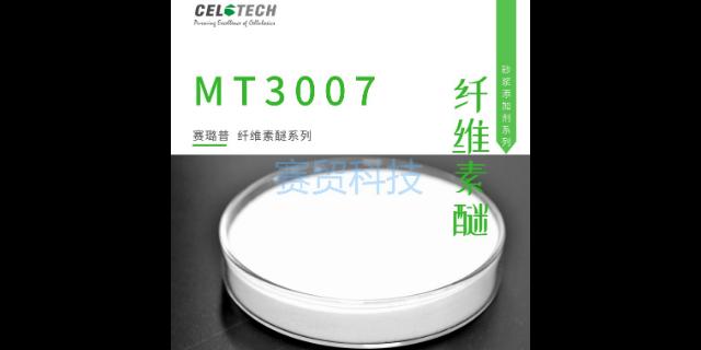 昆明离子型纤维素醚 苏州赛贸新材料科技供应