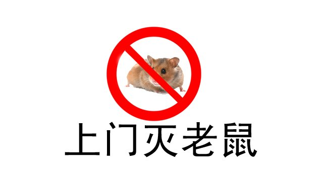 江都區餐廳殺蟲滅鼠公司 歡迎咨詢「江蘇華美環保工程服務供應」
