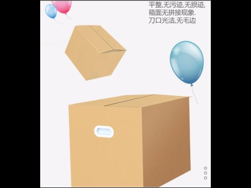 浙江防水纸箱纸盒「宁波市奉化帕斯特纸业供应」