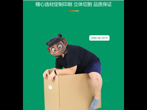 镇海物流纸箱规格「宁波市奉化帕斯特纸业供应」