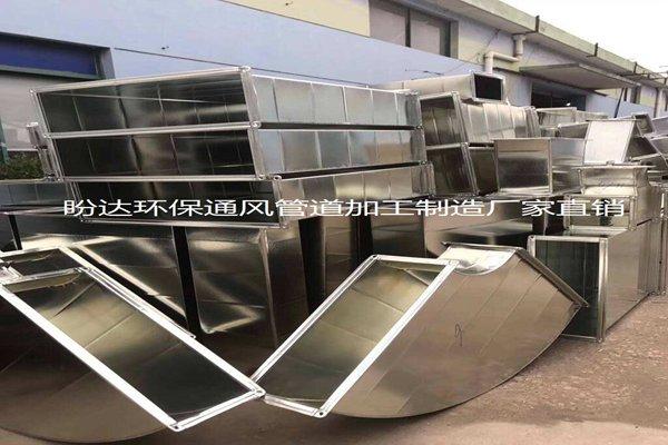 上虞区排烟通风管道 欢迎咨询  宁波盼达环保供应