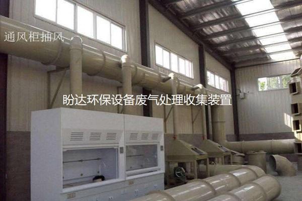 杭州废气处理设备口碑好 值得信赖 浙江盼达环保供应