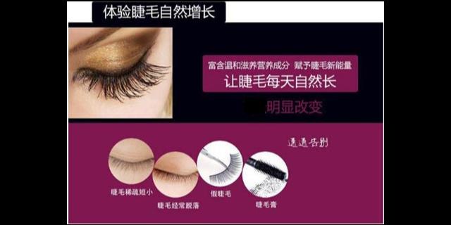 海南烏黑睫毛增長液代理 信息推薦「上海彰潤醫療科技供應」