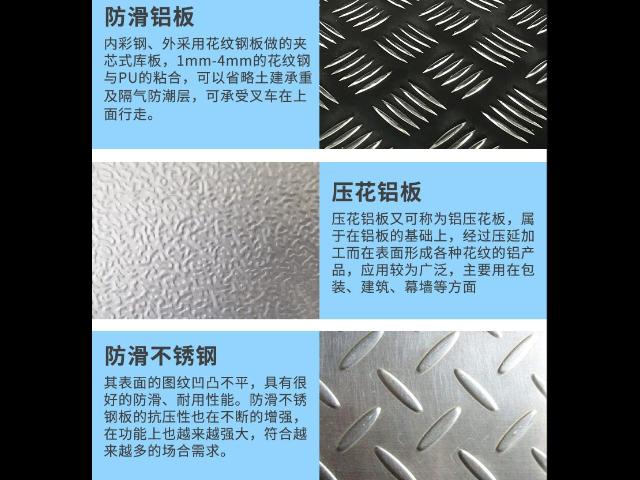 常州0.5cm双彩宝钢冷库板 客户至上 江苏冰嘉制冷科技供应