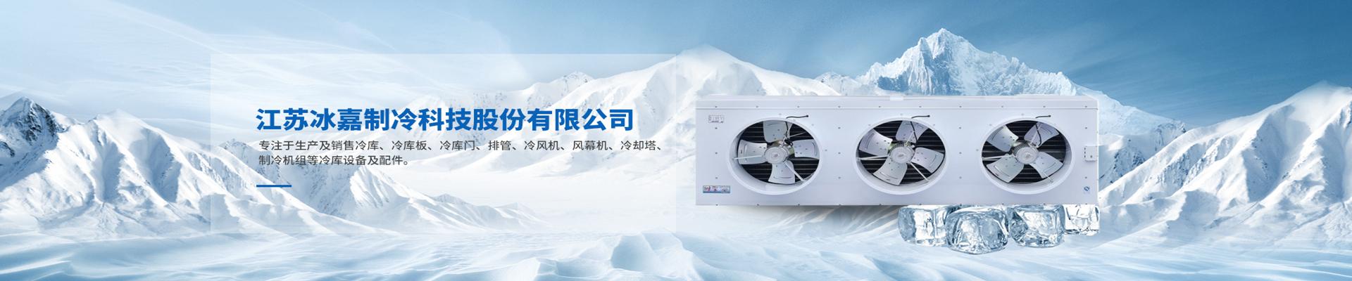 江苏冰嘉制冷科技股份有限公司公司介绍