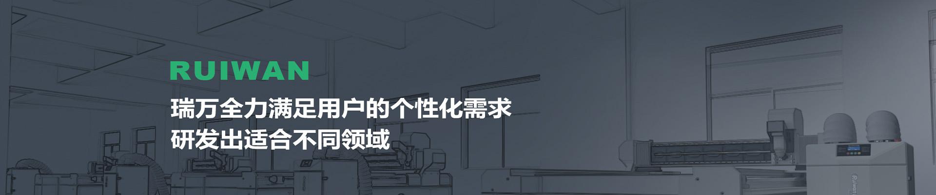 瑞萬(廣東)科技有限公司公司介紹