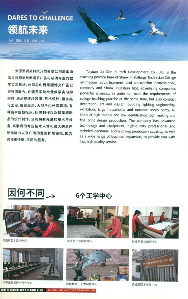 太原聚贤高科技开发有限公司