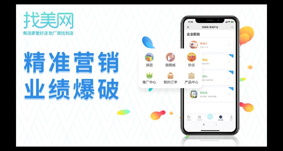 河源智慧门店报价「广州市找美网科技供应」