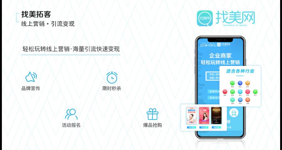 湛江店務管理系統需要多少錢 廣州市找美網科技供應