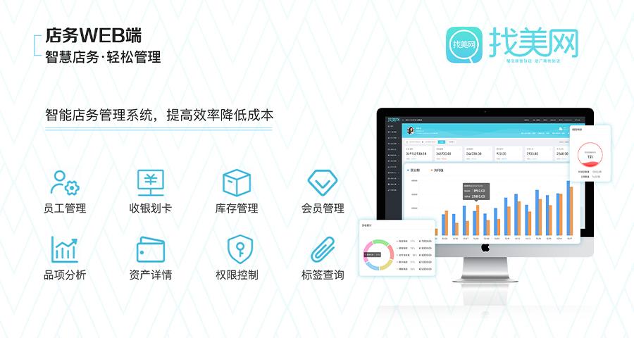 汕尾美业SaaS系统公司 广州市找美网科技供应