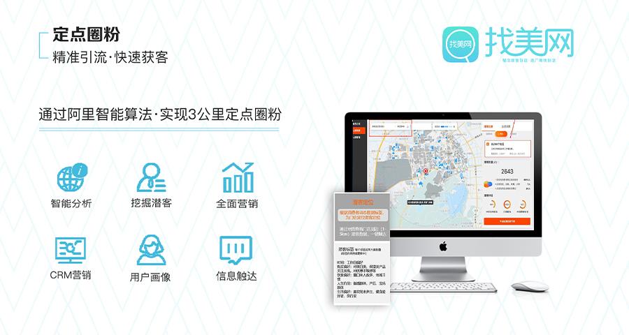 深圳美业SaaS系统企业 广州市找美网科技供应