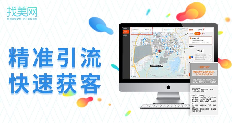 广东SaaS系统怎么用 广州市找美网科技供应