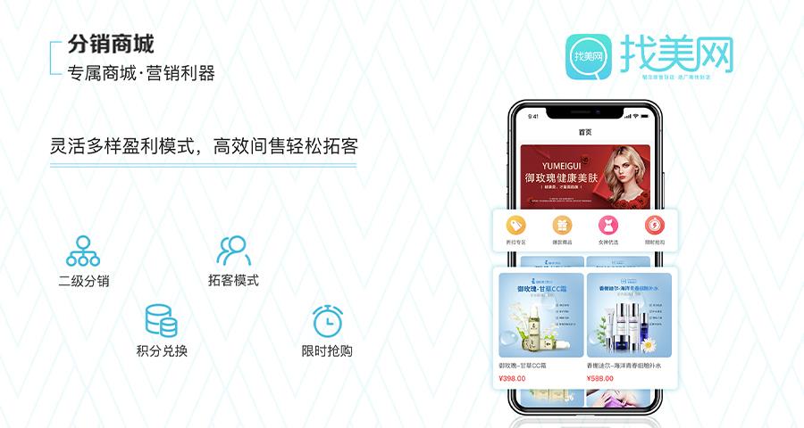 汕尾美業智能經營管理系統哪家便宜 歡迎咨詢 廣州市找美網科技供應