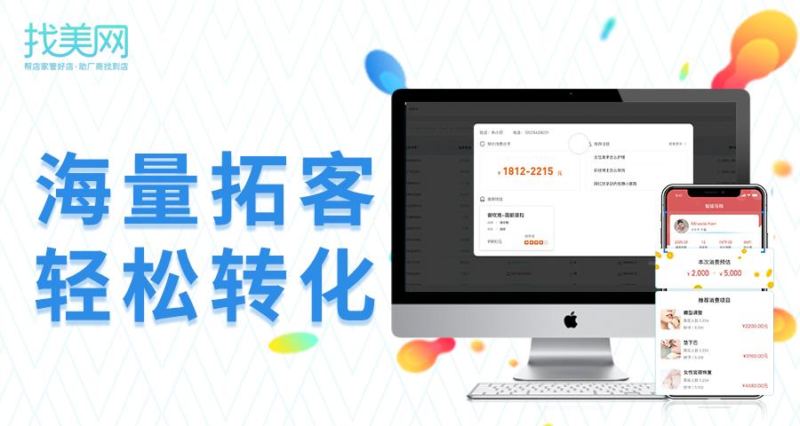 肇慶智能經營管理系統哪家優惠「廣州市找美網科技供應」