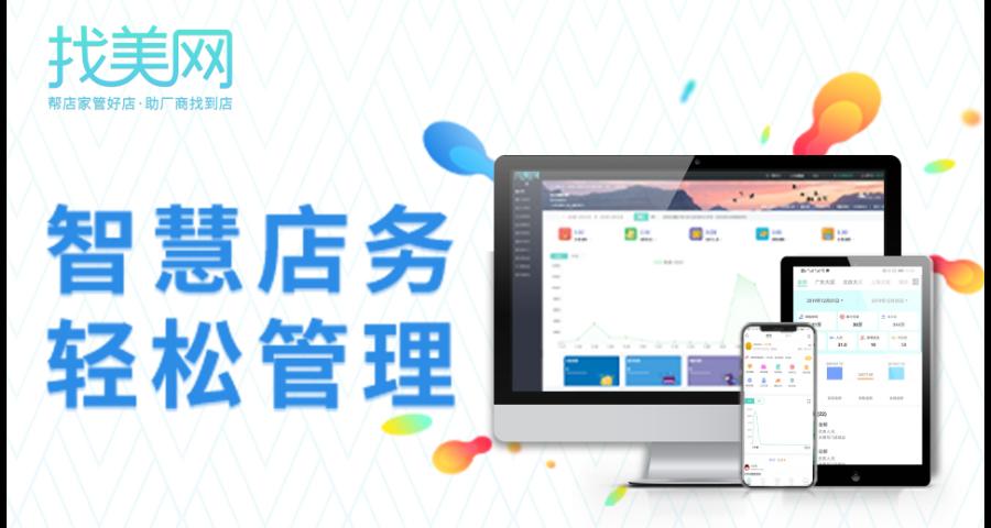 惠州美容院經營管理系統哪家優惠 廣州市找美網科技供應