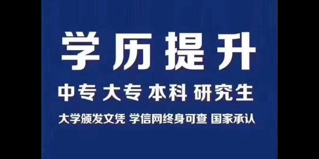 增城區綜合學歷學習方式 廣州佰業企業管理供應