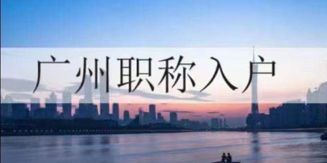 增城區廣州預約入戶如何自己辦理 廣州佰業企業管理供應