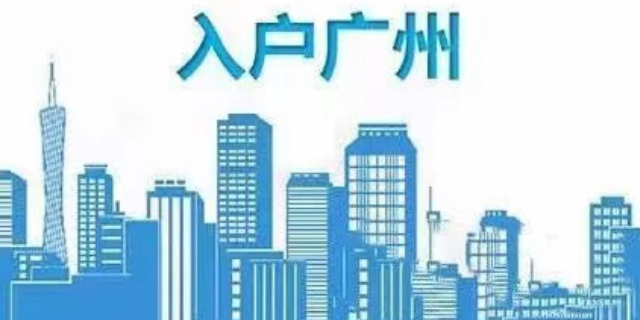 南沙區2021年廣州入戶條件入戶人才 廣州佰業企業管理供應