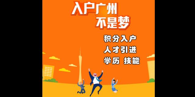 越秀區人才入戶條件 廣州佰業企業管理供應