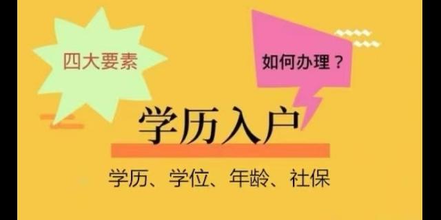 增城區新政策入戶如何自己辦理 廣州佰業企業管理供應