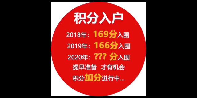 從化區2021年廣州入戶條件入戶人才 廣州佰業企業管理供應