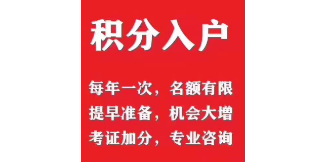 白云區官網入戶網上申請系統 廣州佰業企業管理供應