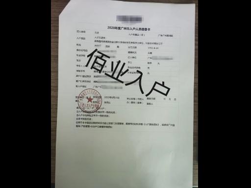 广州积分入户落户新政策